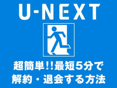 U-NEXTが解約できない!?最短5分で解約・退会できる手順!