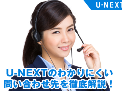 U-NEXTの解約などで電話番号を知りたい!問い合わせ先はここ!