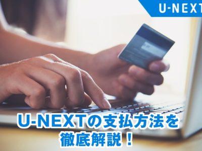 U-NEXTの支払い方法を全まとめ!クレジットカード以外もご紹介!