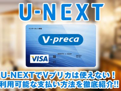 U-NEXTでVプリカは使えない!利用可能な支払い方法を徹底紹介!!