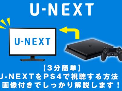 【3分簡単】U-NEXTをPS4で視聴する方法!画像付きでしっかり解説します!